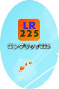 ロングリッチ225