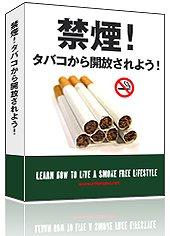 禁煙!タバコから開放されよう!