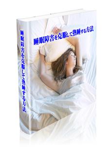睡眠障害を克服して熟睡する方法