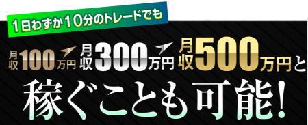 Black AI・ストラテジー FX - ブラストFX -100万円300万円500万円