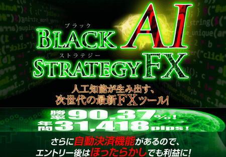Black AI・ストラテジー FX - ブラストFX