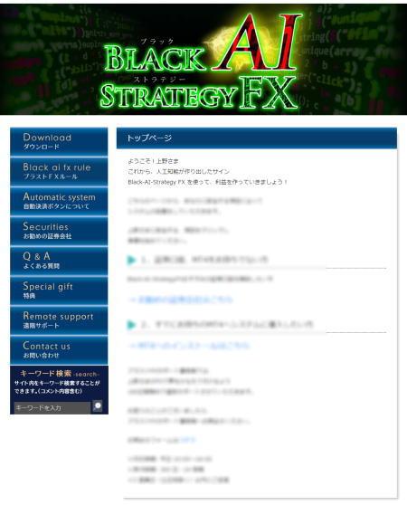 Black AI・ストラテジー FX -会員サイト