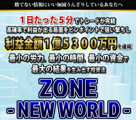 ZONE~NEW WORLD~